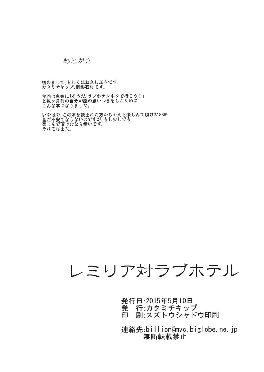 afterword comic credits credits_page greyscale highres mikage_sekizai monochrome no_humans text text_only_page touhou translation_request