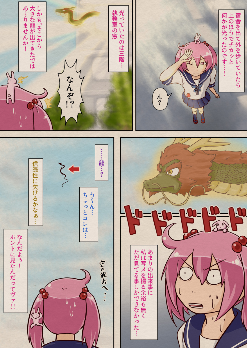 1girl absurdres blue_sky building chiwa_(chiwa0617) comic constricted_pupils day dragon eastern_dragon hair_bobbles hair_ornament highres horns kantai_collection light looking_up one_eye_closed pink_eyes pink_hair rabbit sazanami_(kantai_collection) sky translation_request