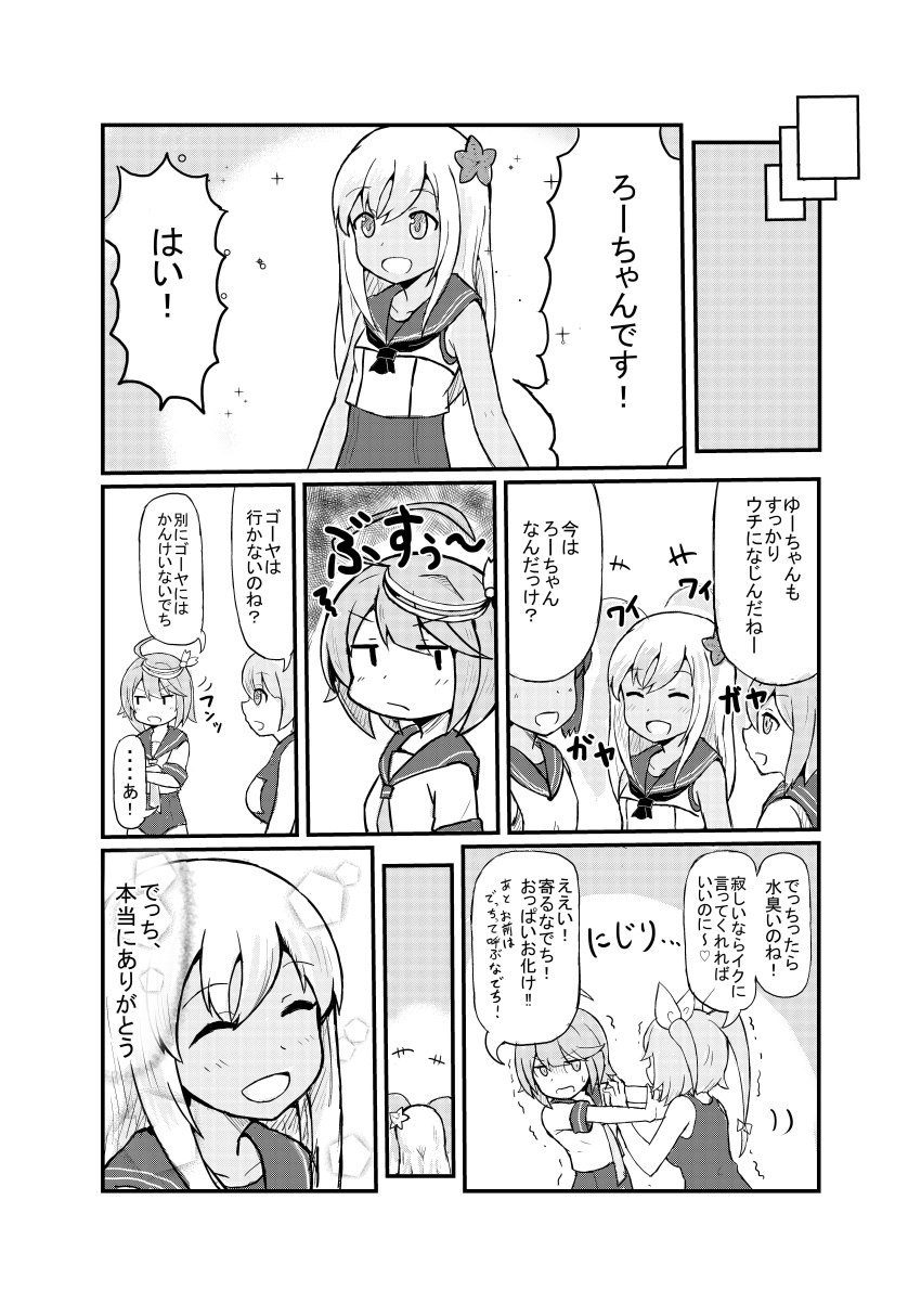 absurdres ahoge comic crossed_arms flower hair_flower hair_ornament hair_ribbon highres i-168_(kantai_collection) i-19_(kantai_collection) i-401_(kantai_collection) i-58_(kantai_collection) kantai_collection monochrome okitsugu open_mouth pushing_away ribbon ro-500_(kantai_collection) sailor_collar school_swimsuit smile swimsuit tan translation_request twintails