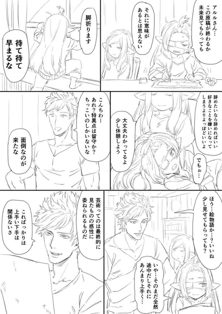 1boy 2girls arulumaya belial_(granblue_fantasy) blush comic contemporary drawing eyepatch granblue_fantasy greyscale harvin highres indoors lap_pillow long_hair lunalu_(granblue_fantasy) medical_eyepatch monochrome multiple_girls pointy_ears reading toriudonda translation_request window