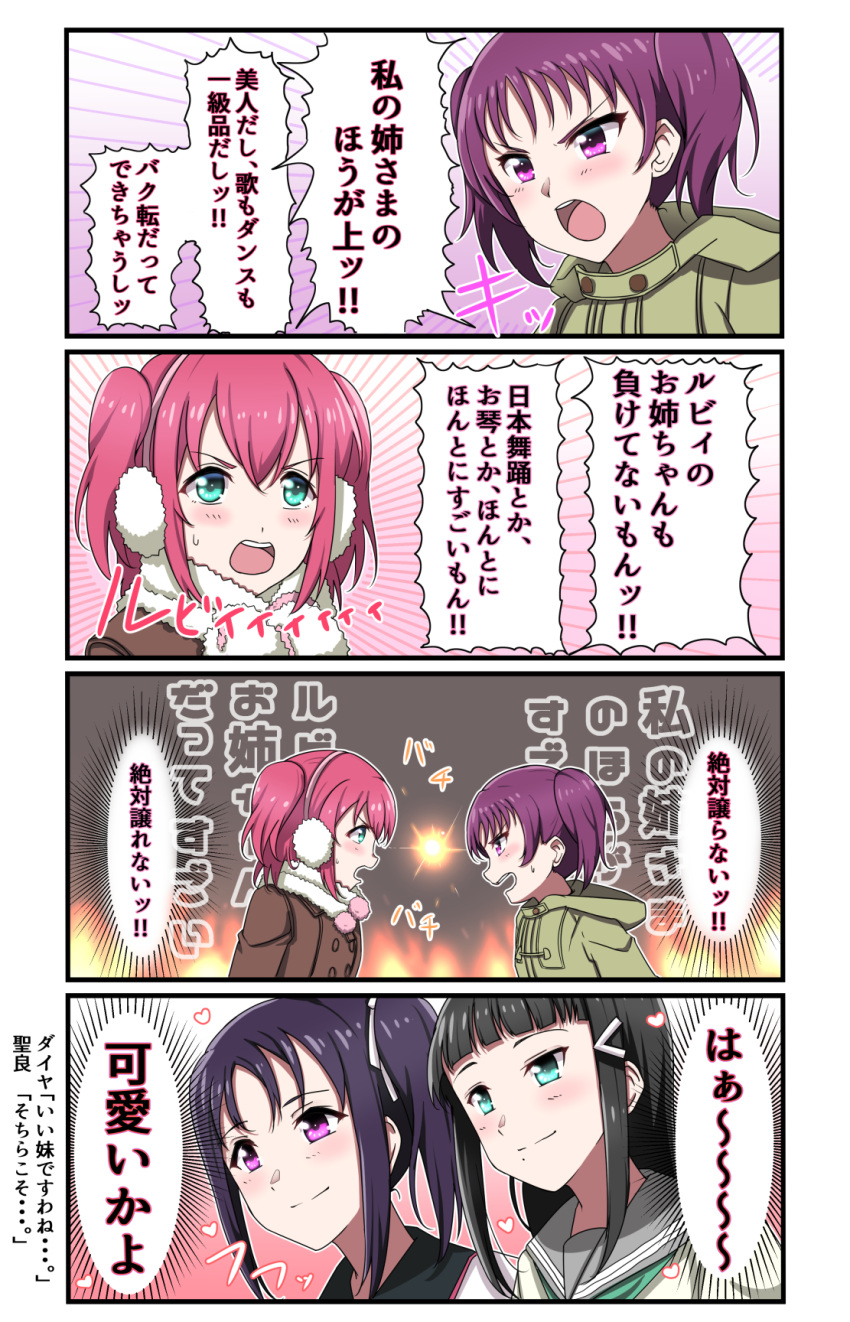 4girls 4koma :d aqua_eyes bangs black_hair blunt_bangs brown_coat coat comic earmuffs emphasis_lines green_coat hair_ornament hair_ribbon hairclip heart highres hood hood_down hooded_coat kazuno_leah kazuno_sarah kurosawa_dia kurosawa_ruby long_hair love_live! love_live!_sunshine!! mole mole_under_mouth multiple_girls open_mouth otsumami_(otsu-mugi) purple_hair redhead ribbon round_teeth scarf school_uniform serafuku shouting siblings side_ponytail sisters smile sweatdrop teeth translation_request twintails two_side_up upper_teeth v-shaped_eyebrows violet_eyes white_ribbon white_scarf