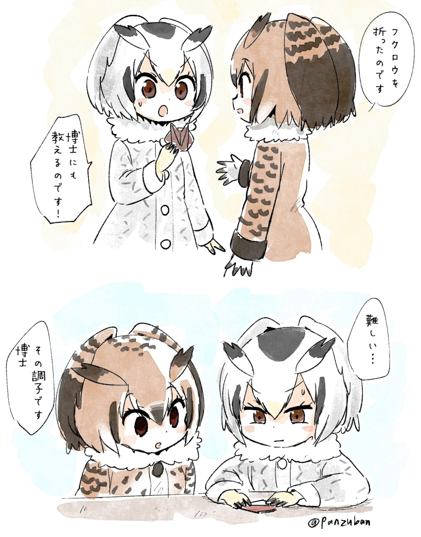 >:o 2girls :o artist_name black_hair blonde_hair blush_stickers brown_coat brown_eyes brown_hair coat comic commentary eurasian_eagle_owl_(kemono_friends) eyebrows_visible_through_hair fur_collar gloves grey_coat hair_between_eyes head_wings highres holding kemono_friends long_sleeves looking_at_another multicolored_hair multiple_girls northern_white-faced_owl_(kemono_friends) origami panzuban short_hair speech_bubble sweatdrop translation_request twitter_username white_gloves white_hair yellow_gloves
