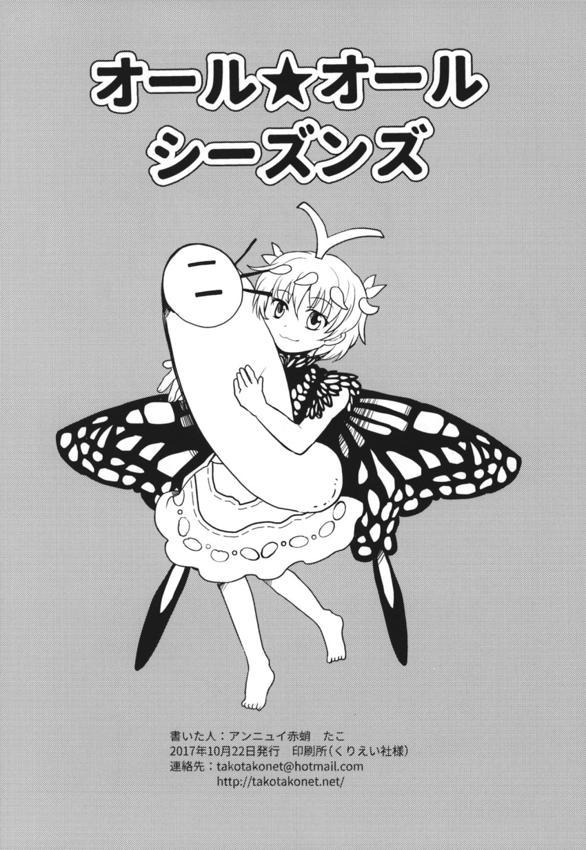 1girl antennae bug butterfly caterpillar comic credits credits_page dress eternity_larva fairy fairy_wings greyscale highres insect leaf leaf_on_head monochrome short_hair tako_(plastic_protein) touhou translation_request wings