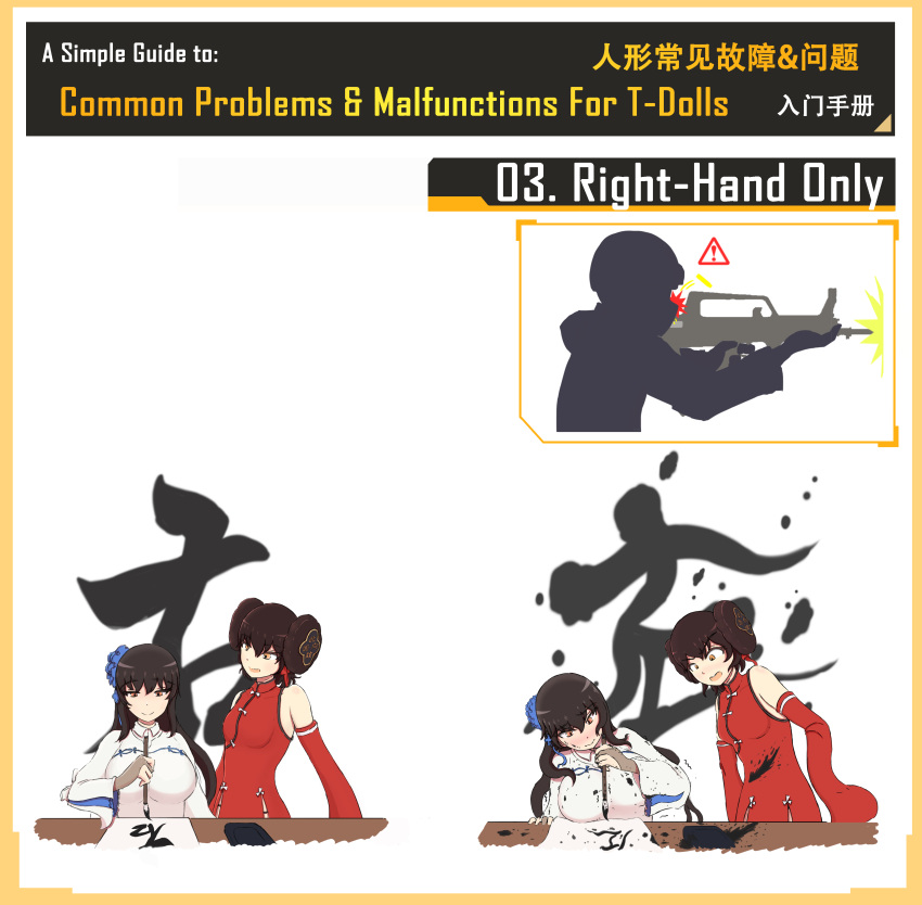 2girls absurdres artist_request assault_rifle bullpup calligraphy calligraphy_brush calligraphy_scroll china_dress chinese chinese_clothes double_bun dress english firing girls_frontline gun highres ink messy multiple_girls paintbrush qbz-95 qbz-95_(girls_frontline) qbz-97_(girls_frontline) rifle sign warning_sign weapon