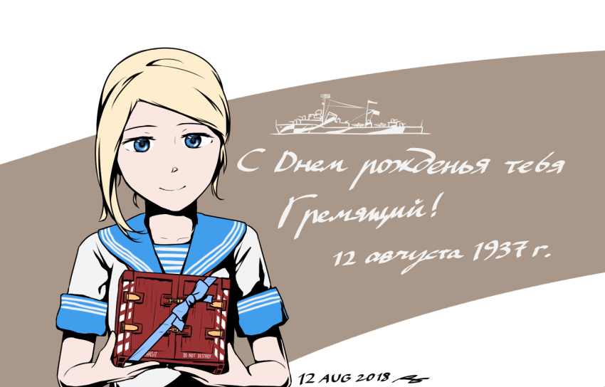 birthday blonde_hair blue_eyes box brown_background commentary container dated gremyashchy_(greythorn032) greythorn032 looking_at_viewer original personification russian sailor_collar school_uniform serafuku smile two-tone_background upper_body white_background world_of_warships
