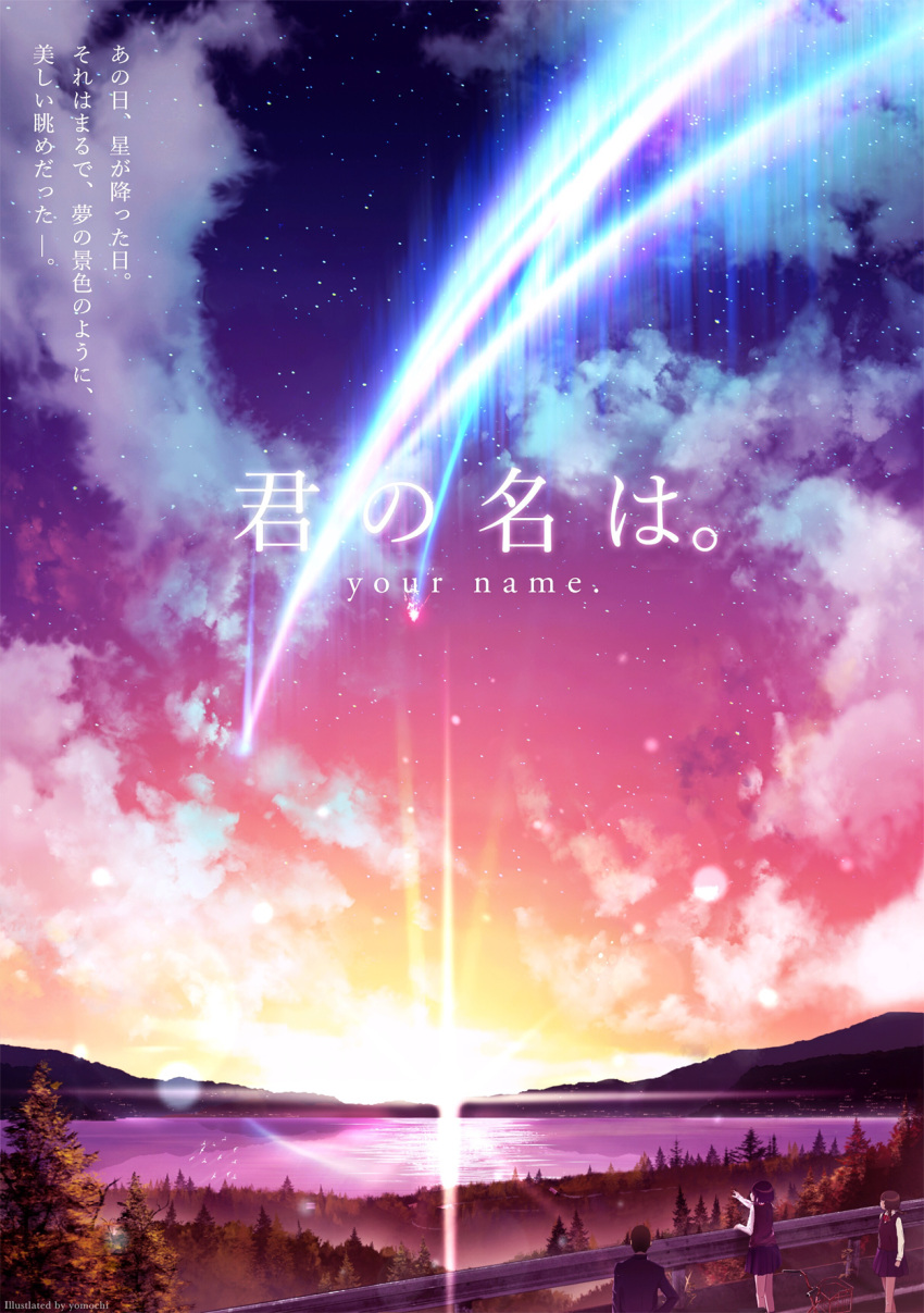 1boy 2girls braid brown_hair check_translation clouds copyright_name highres kimi_no_na_wa looking_away multiple_girls outdoors pointing scenery short_braid short_hair sky star_(sky) starry_sky sunset translation_request tree twin_braids yomochi_(y0m0chi)