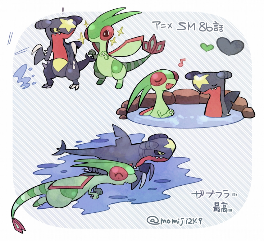 creatures_(company) flygon game_freak garchomp gen_3_pokemon gen_4_pokemon kirikuchi_riku musical_note nintendo no_humans onsen pokemon pokemon_(creature) pokemon_(game) pokemon_dppt pokemon_rse sparkling_eyes swimming