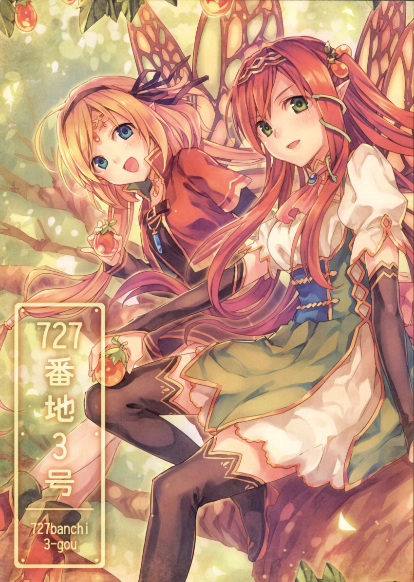 2girls :d absurdres ahoge ascot bangs black_ribbon blonde_hair blue_eyes blush brown_legwear copyright_request cover cover_page cropped_jacket detached_sleeves fairy_wings floating_hair food from_side fruit green_eyes hair_ornament hair_ribbon hairband highres holding holding_fruit jacket leaf long_hair looking_at_viewer multiple_girls natsu_natsuna open_mouth pink_neckwear pointy_ears puffy_short_sleeves puffy_sleeves red_jacket redhead ribbon short_sleeves sitting smile thigh-highs tree tree_branch wings