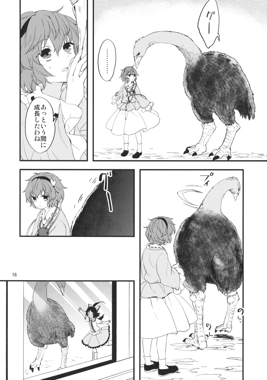 2girls bird blouse bow buttons comic frills greyscale hair_bow hair_ornament headband heart heart_hair_ornament highres komeiji_satori long_hair long_sleeves monochrome multiple_girls ostrich page_number reiuji_utsuho short_hair short_sleeves skirt third_eye tomobe_kinuko touhou translation_request wings