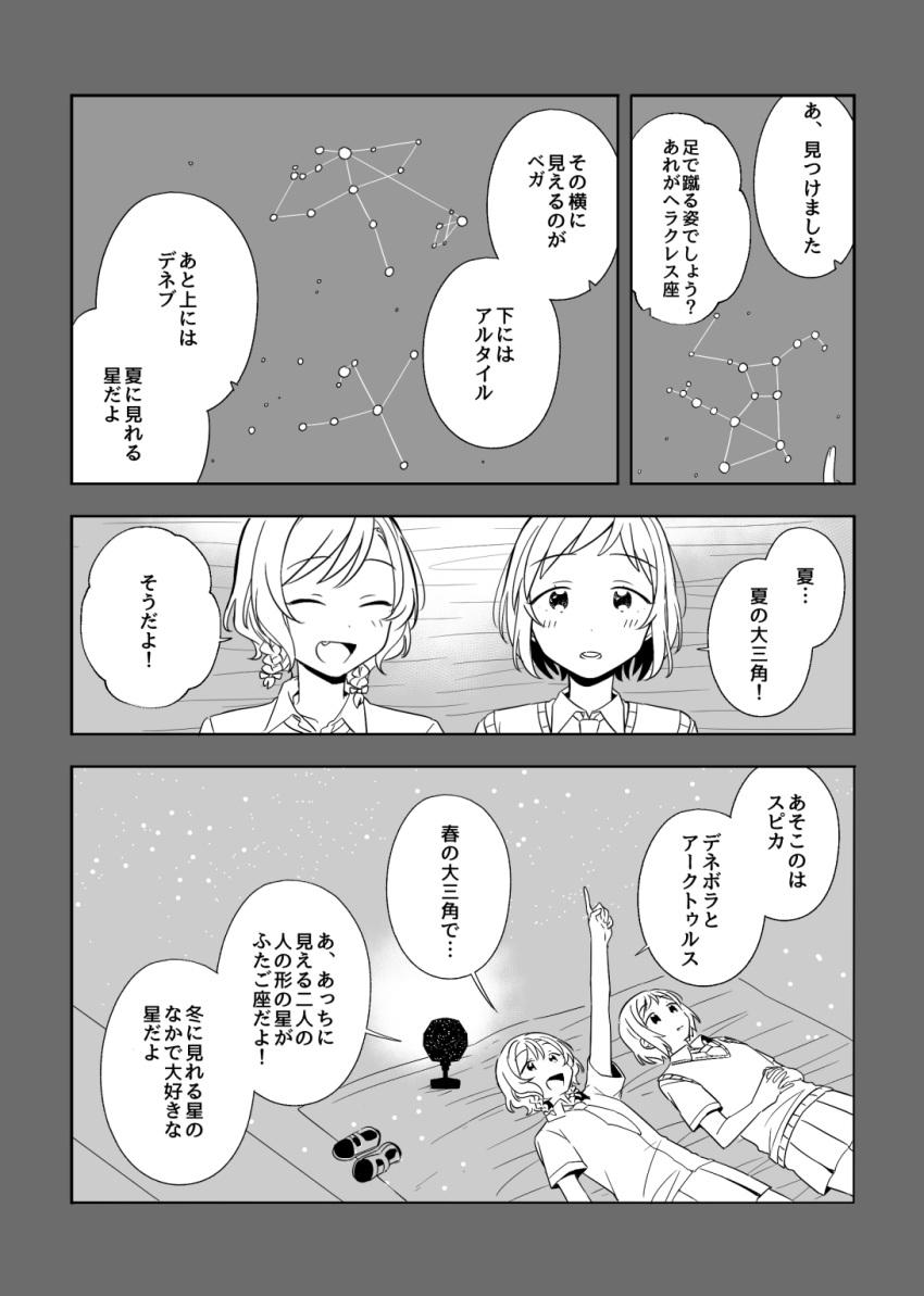bang_dream! bowwow_(hamju94) comic greyscale hazawa_tsugumi highres hikawa_hina monochrome translation_request yuri
