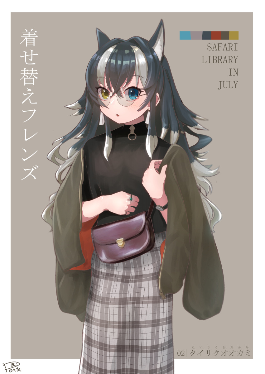 1girl absurdres alternate_costume animal_ears bag blue_eyes blush commentary_request contemporary cowboy_shot earrings extra_ears glasses grey_hair grey_wolf_(kemono_friends) handbag heterochromia highres jacket_on_shoulders jewelry kemono_friends long_hair long_skirt pinky_ring plaid plaid_skirt ponta_(matsuokazieg) ring round_eyewear short_sleeves skirt solo translated turtleneck watch white_hair wolf_ears yellow_eyes