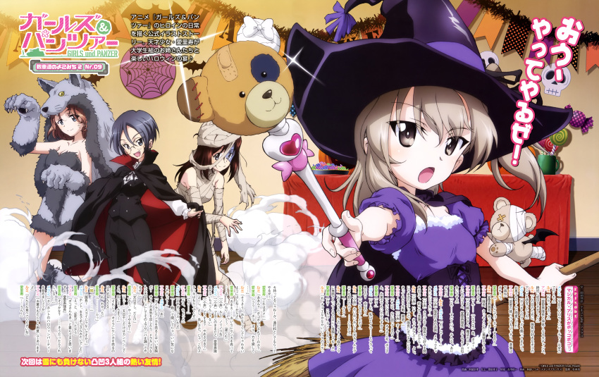 4girls :o abe_munetaka absurdres alternate_costume animal_costume azumi_(girls_und_panzer) bandage bandaid banner bat black_cape black_neckwear black_pants black_vest blue_eyes boko_(girls_und_panzer) boots breasts broom brown_eyes brown_hair candy cape cape_hold cleavage closed_mouth copyright_name diffraction_spikes dress dress_shirt elbow_gloves eyebrows_visible_through_hair fangs food foreshortening frown girls_und_panzer glasses gloves grey_dress grey_eyes grey_footwear grey_gloves grey_hair halloween halloween_costume happy_halloween hat heart highres holding holding_broom holding_wand indoors knee_boots light_brown_hair medium_breasts medium_dress megumi_(girls_und_panzer) multiple_girls mummy_costume neck_ribbon official_art open_mouth pants paw_boots paw_gloves paw_pose paws puffy_short_sleeves puffy_sleeves purple_dress purple_hat ribbon round_eyewear rumi_(girls_und_panzer) shimada_arisu shirt short_dress short_sleeves silk smile smoke spider_web strapless strapless_dress stuffed_animal stuffed_toy table teddy_bear vampire_costume vest wand white_shirt witch witch_costume witch_hat wolf_costume wolf_hood wooden_floor