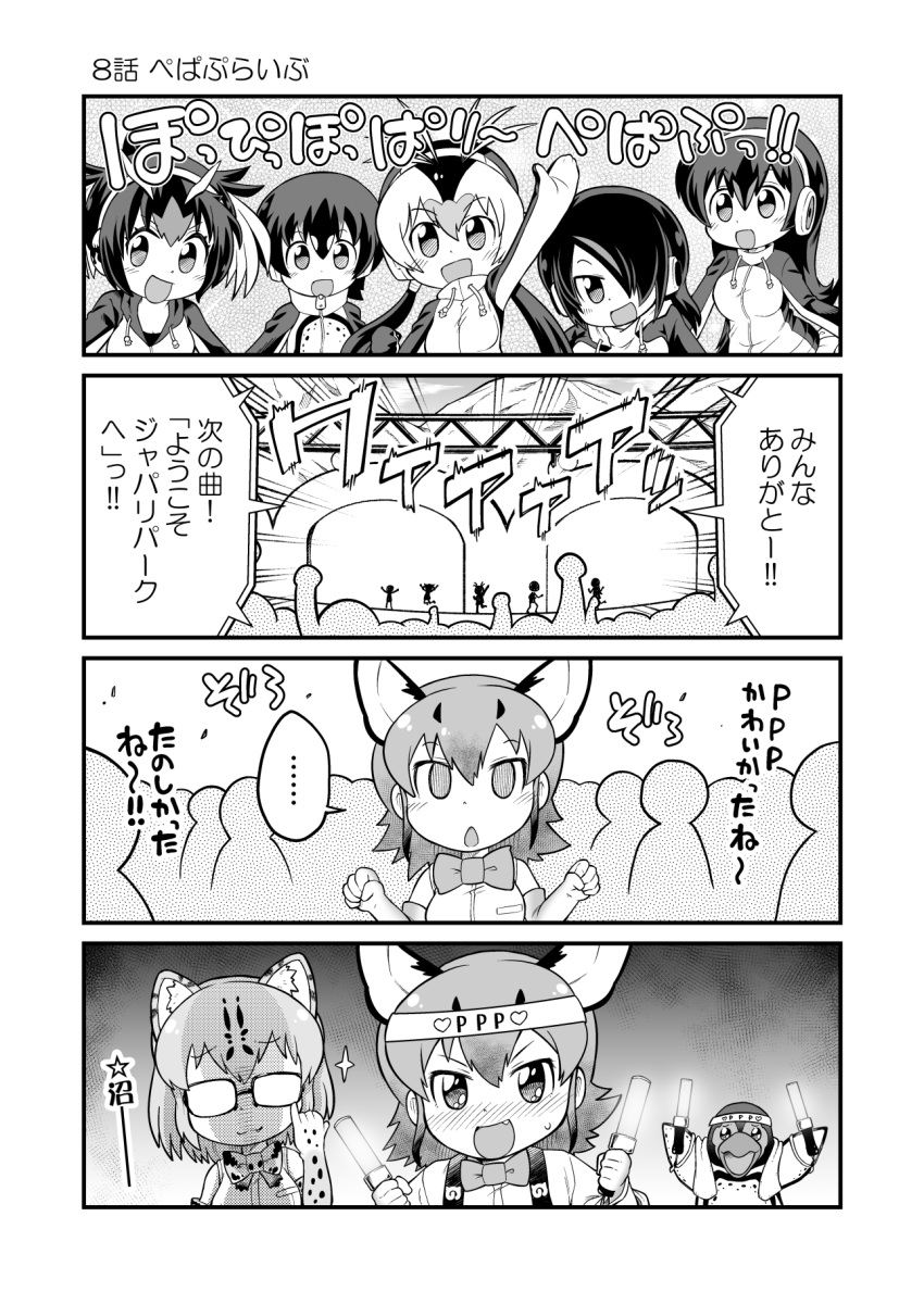 ... 6+girls :d adjusting_eyewear animal_ears antenna_hair audience bare_shoulders bird blush bow bowtie caracal_(kemono_friends) caracal_ears cat_ears chibi comic elbow_gloves emperor_penguin_(kemono_friends) emphasis_lines empty_eyes eyebrows_visible_through_hair fang gentoo_penguin_(kemono_friends) glasses gloves glowstick grape-kun hair_over_one_eye headband heart highres holding humboldt_penguin_(kemono_friends) jacket kemono_friends long_hair long_sleeves margay_(kemono_friends) margay_print medium_hair multiple_girls nose_blush open_mouth paw_pose penguin penguins_performance_project_(kemono_friends) rockhopper_penguin_(kemono_friends) royal_penguin_(kemono_friends) shirt short_hair sleeveless sleeveless_shirt smile spoken_ellipsis stage twintails v-shaped_eyebrows yamaguchi_sapuri