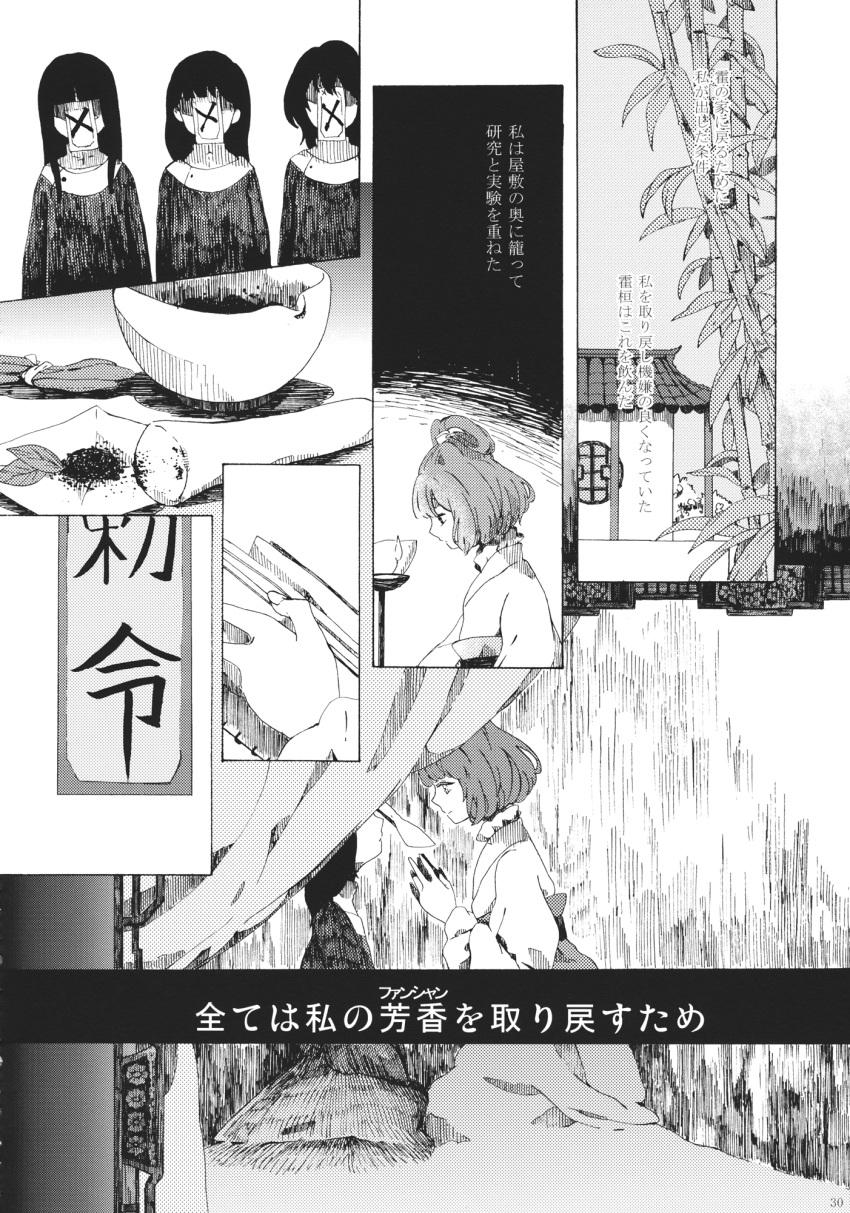 4girls comic greyscale hair_rings highres japanese_clothes jiangshi kaku_seiga kimono long_hair long_sleeves monochrome multiple_girls ofuda short_hair touhou translation_request tugumi0w0