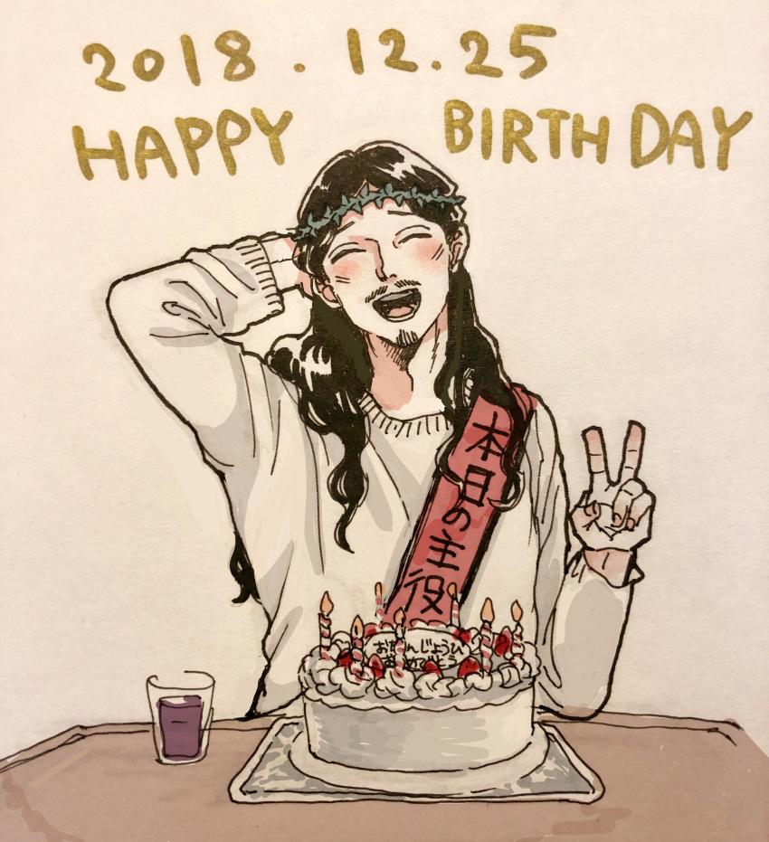 1boy absurdres alcohol birthday_cake black_hair cake candle closed_eyes food happy_birthday highres jesus jesus_(saint_onii-san) long_hair nakamura_hikaru open_mouth saint_onii-san sash smile sweater v wine