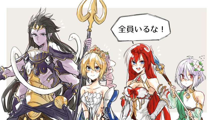 1boy 3girls :d armor black_hair blonde_hair blue_eyes blush_stickers breastplate breasts cleavage detached_sleeves dress europa_(granblue_fantasy) expressionless flying_sweatdrops gauntlets godguard_brodia granblue_fantasy hair_between_eyes highres kokkoro_(princess_connect!) multiple_girls open_mouth pointy_ears polearm princess_connect!_re:dive purple_skin red_eyes redhead see-through shiva_(granblue_fantasy) silver_hair smile snake spear strapless strapless_dress tiara trident weapon white_snake yakota_(usuk-yako)