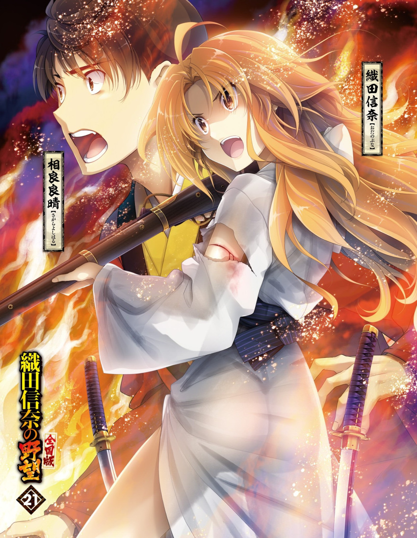 1boy 1girl ahoge ass blonde_hair brown_eyes brown_hair character_name copyright_name floating_hair gun highres holding holding_gun holding_weapon japanese_clothes katana kimono long_hair long_sleeves miyama-zero novel_illustration oda_nobuna oda_nobuna_no_yabou official_art open_clothes open_kimono open_mouth rifle see-through_silhouette standing sword very_long_hair weapon white_kimono wide_sleeves