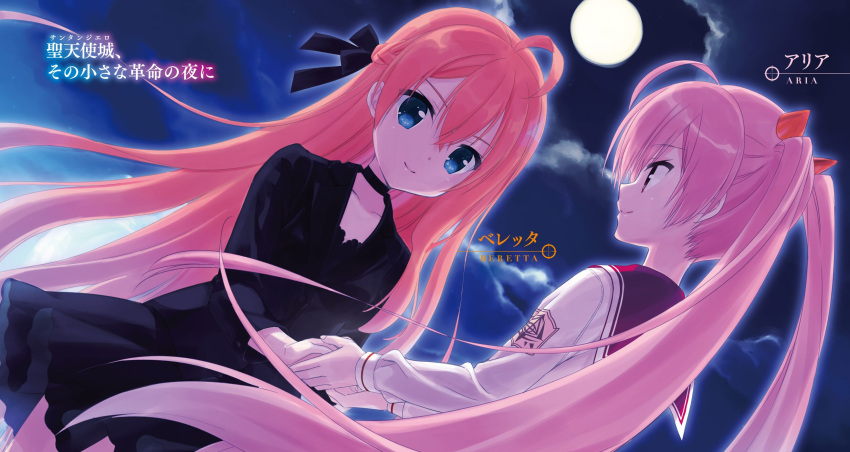 2girls beretta_beretta black_dress black_ribbon blue_eyes braid character_name choker clouds collarbone dress dutch_angle eye_contact floating_hair full_moon hair_ornament hair_ribbon hand_holding hidan_no_aria highres kanzaki_h_aria kobuichi long_hair long_sleeves looking_at_another moon multiple_girls night novel_illustration official_art orange_hair outdoors pink_hair purple_sailor_collar ribbon sailor_collar shirt short_dress smile standing twintails very_long_hair white_shirt