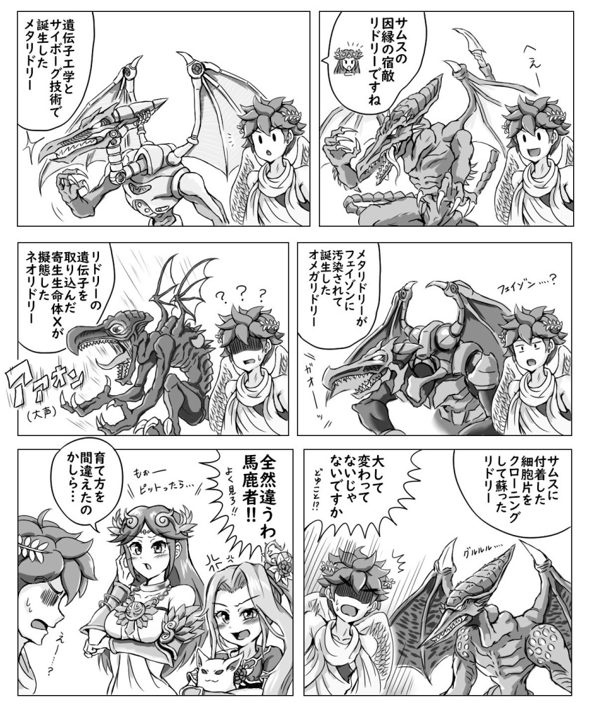 2girls ? animal claws comic confused fang greyscale highres holding holding_animal kid_icarus kid_icarus_uprising laurel_crown little_birdy metroid metroid_fusion metroid_prime metroid_prime_3:_corruption monochrome multiple_girls multiple_persona nachure nintendo palutena pit_(kid_icarus) pterodactyl ridley roaring side_ponytail super_smash_bros. super_smash_bros._ultimate wakaba_(wata_ridley) wings