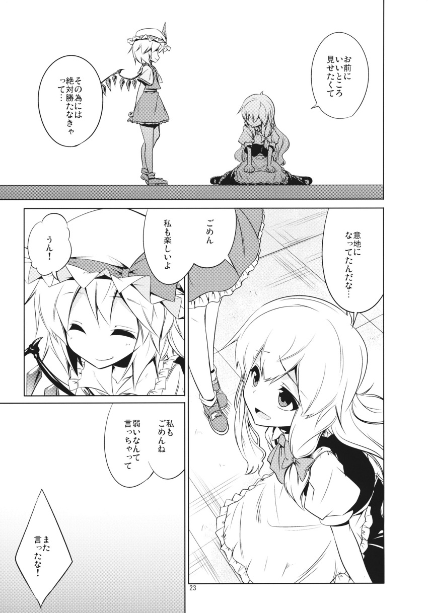 2girls aozora_market apron ascot bow comic flandre_scarlet greyscale hat hat_bow hat_ribbon highres kirisame_marisa long_hair mob_cap monochrome multiple_girls page_number puffy_short_sleeves puffy_sleeves ribbon scan short_sleeves side_ponytail skirt touhou translation_request vest waist_apron wings witch_hat