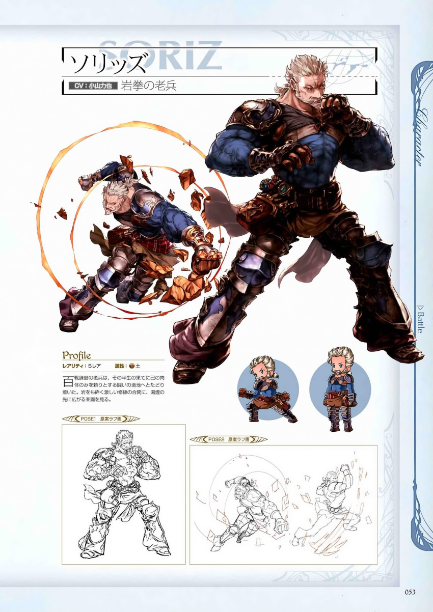 1boy armor beard brown_footwear character_name clenched_hand closed_mouth earrings facial_hair fighting_stance full_body gloves granblue_fantasy highres jewelry lineart male_focus minaba_hideo multiple_views non-web_source official_art page_number scan short_hair simple_background soriz translation_request white_hair