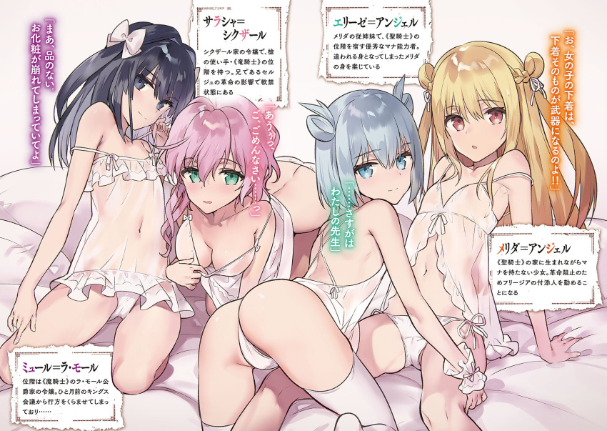 4girls all_fours arm_support ass assassins_pride bed_sheet black_hair blonde_hair blue_eyes bow braid breasts character_name cleavage collarbone double_bun elise_angel eyebrows_visible_through_hair flat_chest green_eyes hair_between_eyes hair_bow hair_over_shoulder hair_ribbon highres kneeling leaning_back lingerie long_hair looking_at_viewer looking_back medium_breasts merida_angel midriff mule_la_mall multiple_girls navel negligee ninomoto novel_illustration off_shoulder official_art open_mouth panties pink_hair red_eyes ribbon sarasha_sikzar see-through side-tie_panties silver_hair smile solo stomach thigh-highs tied_hair underwear underwear_only very_long_hair white_background white_bow white_legwear white_panties white_ribbon