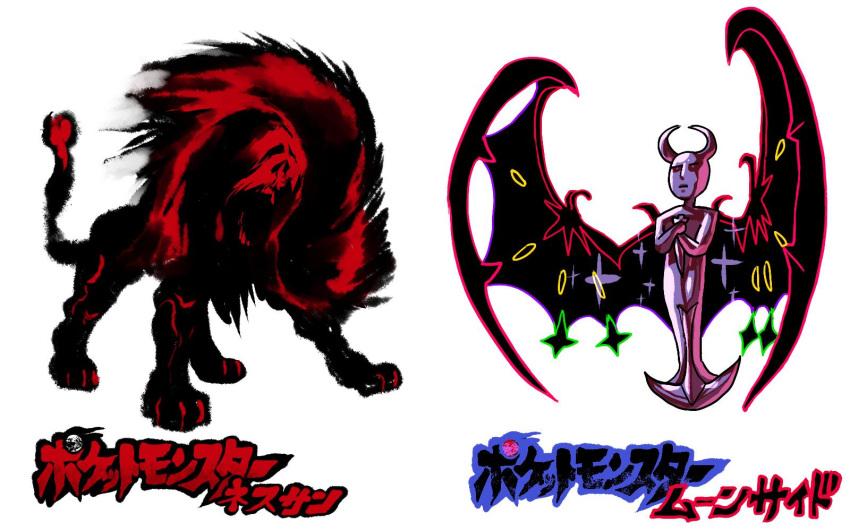 2others alien ape_(company) bat creatures_(company) creepy demon fusion game_freak gen_7_pokemon genderless giygas hal_laboratory_inc. highres horns legendary_pokemon lion logo_parody lunala mane mani_mani_statue mother_(game) mother_2 nintendo no_humans olm_digital pokemon pokemon_(anime) pokemon_(creature) pokemon_(game) pokemon_sm rariatto_(ganguri) solgaleo statue super_smash_bros. tail white_background wings