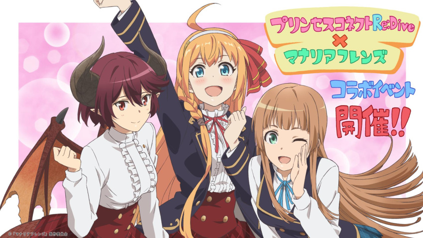 3girls ahoge anne_(shingeki_no_bahamut) blonde_hair blue_eyes blush brown_hair commentary_request dragon_girl dragon_horns dragon_wings grea_(shingeki_no_bahamut) green_eyes hair_ribbon highres horns long_hair manaria_friends multiple_girls official_art one_eye_closed open_mouth pecorine princess_connect! princess_connect!_re:dive red_eyes ribbon school_uniform short_hair wings