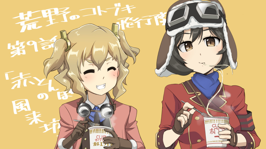2girls aviator_cap black_hair blonde_hair blue_scarf brown_eyes brown_gloves chika_(kouya_no_kotobuki_hikoutai) coat cup_noodle eating facing_another fingerless_gloves food gloves goggles goggles_around_neck goggles_on_headwear highres holding holding_food jacket kirie_(kouya_no_kotobuki_hikoutai) kouya_no_kotobuki_hikoutai long_sleeves looking_at_viewer multiple_girls nissin pink_jacket ramen red_coat scarf short_hair simple_background tokihama_jirou twintails upper_body yellow_background