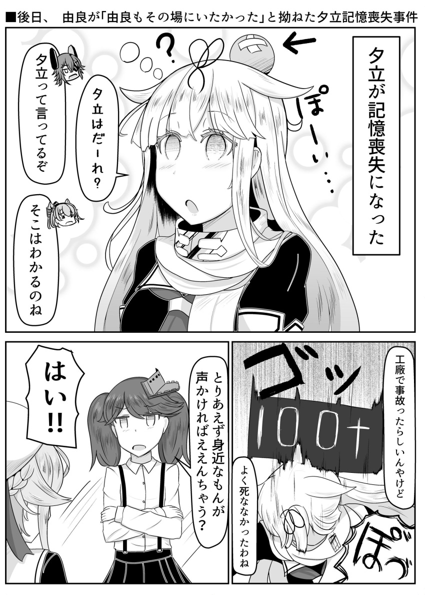 absurdres amatsukaze_(kantai_collection) comic eyepatch greyscale hair_flaps hair_ornament hair_ribbon hair_tubes hairclip harusame_(kantai_collection) head_bump headgear highres kantai_collection long_hair monochrome multiple_girls noyomidx remodel_(kantai_collection) ribbon ryuujou_(kantai_collection) school_uniform serafuku short_hair tenryuu_(kantai_collection) translation_request yuudachi_(kantai_collection)