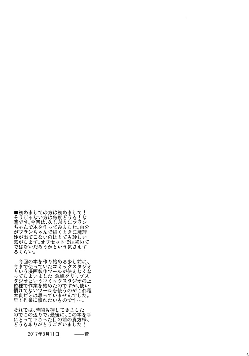 afterword aozora_market comic greyscale highres monochrome no_humans scan text_focus text_only_page touhou translation_request white_background