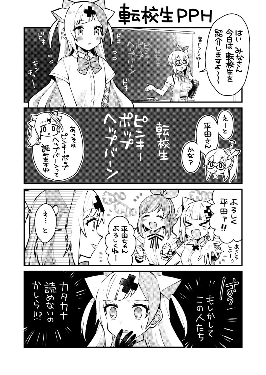 >_< 4girls 4koma :> :d ? a.i._channel bangs blush bow bowtie breasts chalkboard closed_eyes collared_shirt comic commentary_request crossover dress_shirt elbow_gloves eyebrows_visible_through_hair glasses gloves greyscale hair_ornament hair_ribbon hairband hairclip hand_to_own_mouth hand_up high_ponytail highres kaguya_luna kizuna_ai kurihara_sakura long_hair medium_breasts mirai_akari mirai_akari_project monochrome multiple_crossover multiple_girls open_mouth parted_lips pinky_pop_hepburn profile ribbon shirt side_ponytail small_breasts smile sweat the_moon_studio translation_request triangle_mouth two_side_up v-shaped_eyebrows very_long_hair virtual_youtuber white_shirt wrist_cuffs x_hair_ornament xd