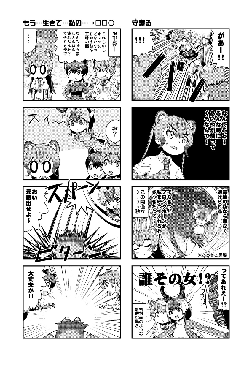 !! ... 6+girls absurdres animal_ears attack bangs black_leopard_(kemono_friends) c: cheetah_(kemono_friends) cheetah_ears closed_eyes closed_mouth comic dl2go empty_eyes extra_ears eyebrows_visible_through_hair greater_roadrunner_(kemono_friends) greyscale hair_between_eyes highres hitting horns imagining jacket kemono_friends leopard_(kemono_friends) leopard_ears long_hair long_sleeves looking_at_another medium_hair monochrome motion_lines multiple_girls open_mouth pronghorn_(kemono_friends) shirt short_sleeves shorts siberian_tiger_(kemono_friends) skirt smile spoken_ellipsis surprised twintails v-shaped_eyebrows