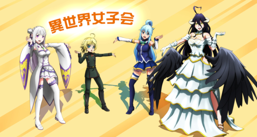 4girls :d ahoge albedo aqua_(konosuba) bangs bare_shoulders belt black_feathers black_footwear black_hair black_wings blonde_hair blue_eyes blue_footwear blue_hair blue_legwear blue_shirt blue_skirt blunt_bangs boots bow braid breasts cleavage commentary_request crossover demon_girl demon_horns demon_wings detached_collar detached_sleeves dress emilia_(re:zero) feathered_wings feathers flower french_braid frilled_gloves frills full_body gem genya_(genya67) gloves green_bow hair_between_eyes hair_flower hair_ornament hair_ribbon hat highres hip_vent horns isekai_quartet jewelry kono_subarashii_sekai_ni_shukufuku_wo! long_hair looking_at_viewer low-tied_long_hair low_wings medal medium_breasts military military_hat military_uniform miniskirt multiple_girls necklace open_mouth outstretched_arm outstretched_hand overlord_(maruyama) pleated_skirt pointy_ears pose purple_ribbon re:zero_kara_hajimeru_isekai_seikatsu ribbon rose shadow shirt silver_hair skirt slit_pupils smile standing tanya_degurechaff thigh-highs thigh_boots translation_request uniform very_long_hair violet_eyes white_dress white_flower white_gloves white_legwear white_rose white_sleeves wings x_hair_ornament yellow_background yellow_eyes youjo_senki
