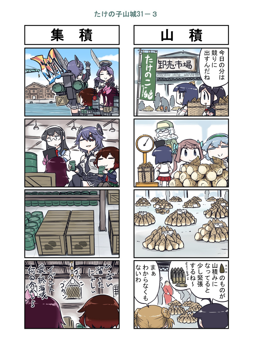 4koma 6+girls ahoge ammunition asagumo_(kantai_collection) backpack bag bamboo_shoot black_gloves black_hair black_serafuku blue_eyes braid brown_hair building checkered checkered_neckwear comic crane crescent crescent_moon_pin detached_sleeves dock double_bun eyepatch fingerless_gloves glaive gloves gradient_hair green_hairband green_skirt hair_bun hair_flaps hair_intakes hair_ornament hair_over_shoulder hairband headgear highres jacket japanese_clothes kantai_collection kisaragi_(kantai_collection) light_brown_hair long_hair mechanical_halo michishio_(kantai_collection) multicolored_hair multiple_4koma multiple_girls mutsuki_(kantai_collection) necktie nontraditional_miko ooyodo_(kantai_collection) outdoors partly_fingerless_gloves pleated_skirt purple_hair redhead remodel_(kantai_collection) rigging school_uniform seiran_(mousouchiku) semi-rimless_eyewear serafuku shell shigure_(kantai_collection) shinkaisei-kan shirt short_hair short_twintails silver_hair single_braid skirt smokestack supply_depot_hime tatsuta_(kantai_collection) tenryuu_(kantai_collection) translation_request twintails under-rim_eyewear wavy_hair white_shirt wide_sleeves yamagumo_(kantai_collection) yamashiro_(kantai_collection)