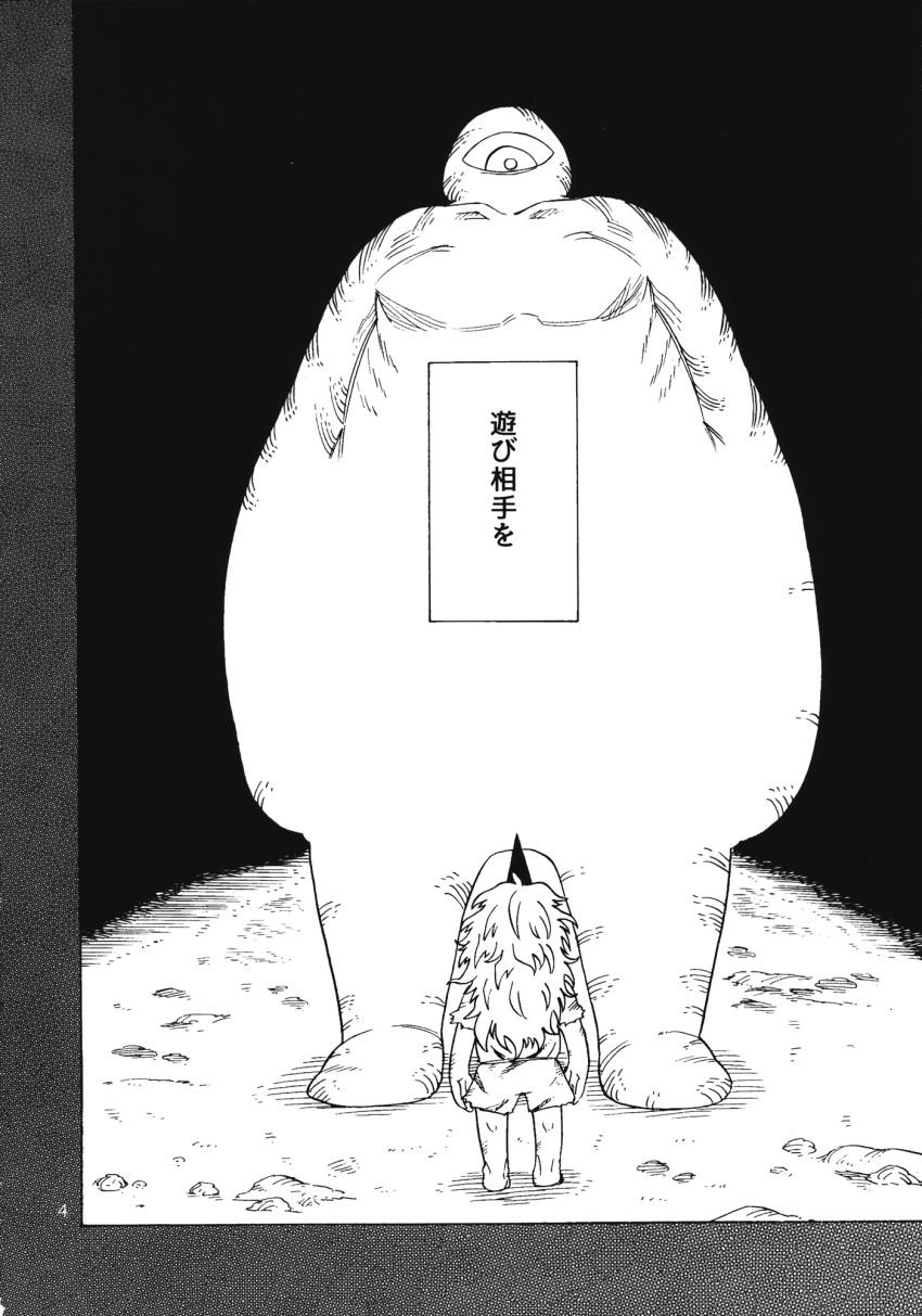 1girl barefoot cave comic cyclops greyscale highres horn hoshiguma_yuugi long_hair monochrome monster munakata_(sekimizu_kazuki) one-eyed oni oni_horns page_number scan shirt shorts spiky_hair t-shirt touhou translation_request younger