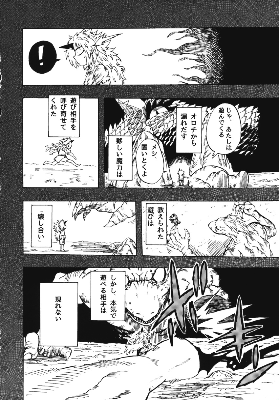 1girl barefoot cave comic dragon giant greyscale highres horn hoshiguma_yuugi long_hair monochrome monster munakata_(sekimizu_kazuki) oni oni_horns page_number scan shirt shorts spiky_hair t-shirt touhou translation_request younger