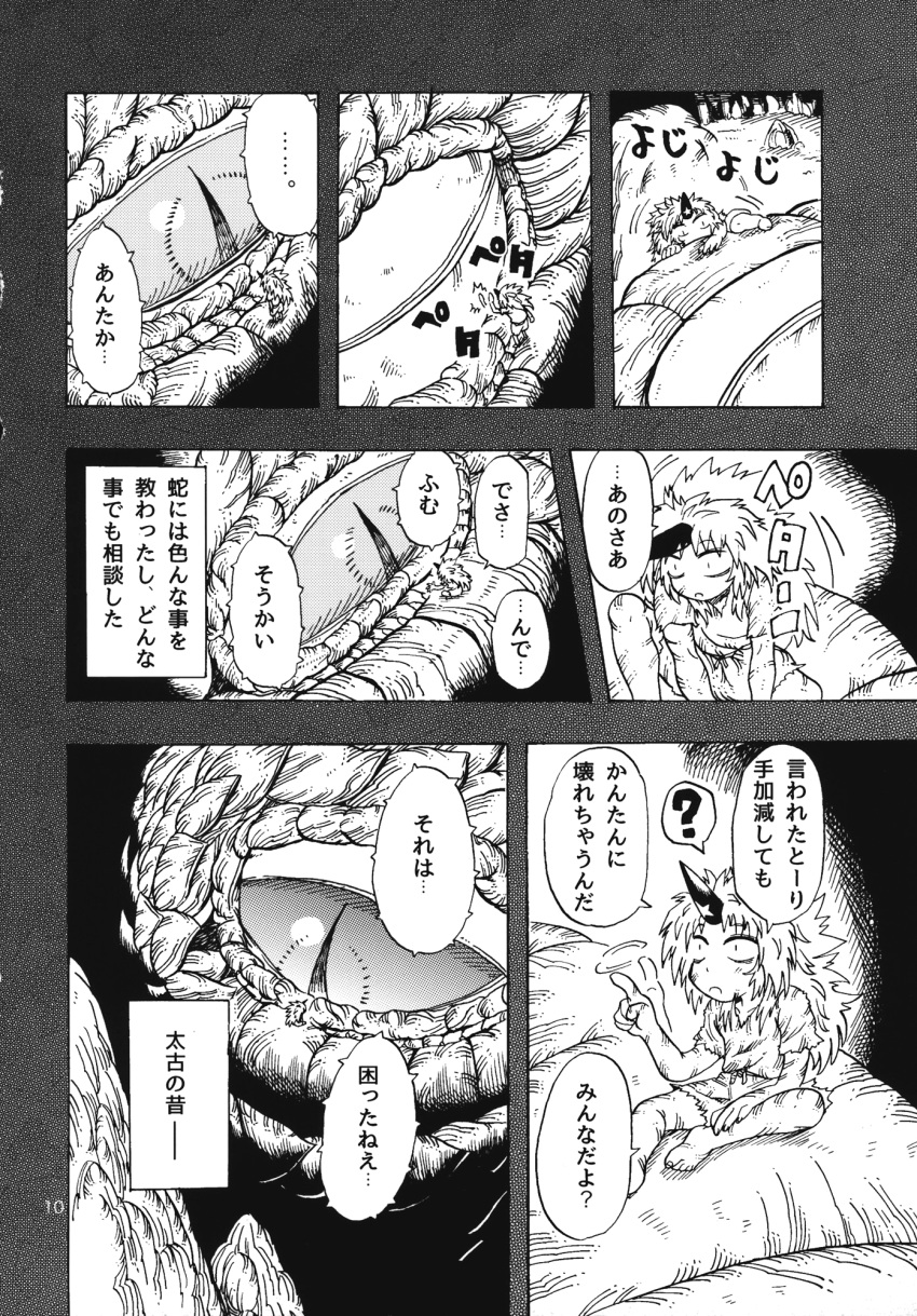 1girl barefoot cave comic dragon giant greyscale highres horn hoshiguma_yuugi long_hair monochrome monster munakata_(sekimizu_kazuki) oni oni_horns page_number scan shirt shorts spiky_hair t-shirt touhou translation_request younger