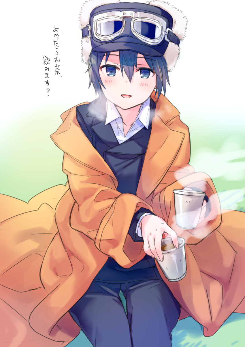 1girl :d androgynous black_hair black_jacket black_pants blue_eyes blush breath coat commentary cup dot_nose dress_shirt eyebrows_visible_through_hair fur_hat fuubuu giving goggles goggles_on_headwear grass hair_between_eyes hat highres jacket kino kino_no_tabi long_sleeves looking_at_viewer open_clothes open_coat open_mouth orange_coat overcoat pants reverse_trap shirt shirt_under_jacket short_hair sitting sitting_on_ground smile solo steam tea tomboy translated ushanka white_background white_shirt