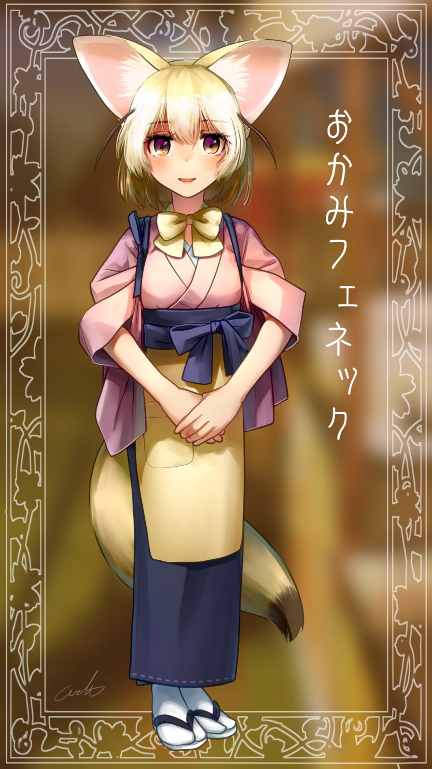 1girl alternate_costume animal_ear_fluff animal_ears apron blonde_hair bow bowtie brown_eyes character_name commentary eyebrows_visible_through_hair eyes_visible_through_hair fennec_(kemono_friends) fox_ears fox_girl fox_tail frame full_body hair_between_eyes highres japanese_clothes kemono_friends legs_together looking_at_viewer medium_hair outside_border parted_lips pocket signature smile solo standing tabi tail tasuki translated waist_apron welt_(kinsei_koutenkyoku) yellow_apron yellow_neckwear