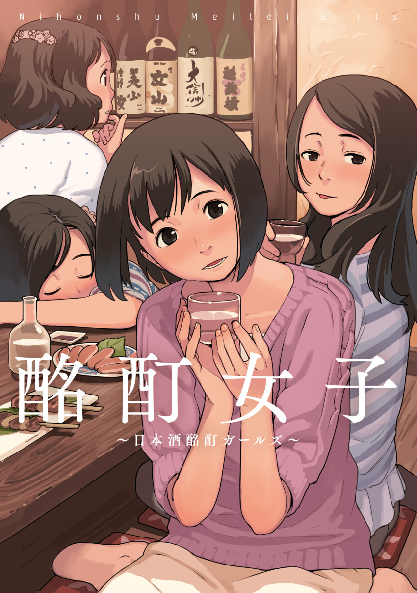 4girls absurdres alcohol blush bob_cut bottle brown_eyes brown_hair cover cover_page cup drinking_glass drunk food hair_ornament hairclip head_on_table head_tilt highres izakaya light_smile long_hair looking_at_viewer multiple_girls original parted_lips plate sake sake_bottle short_hair sitting skirt sleeping sweater takamichi tongue tongue_out translated wariza