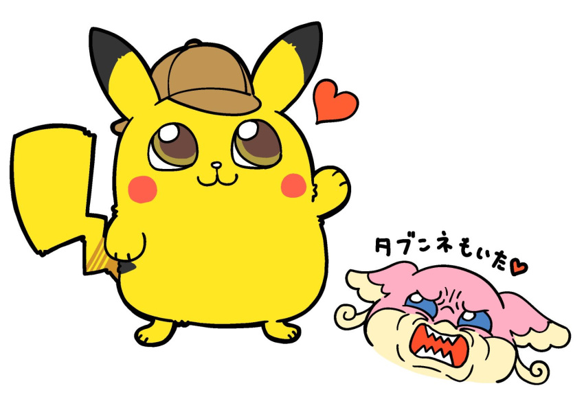 2others :3 angry arm_up audino bkub bkub_(style) blue_eyes blush_stickers brown_eyes commentary_request creature creatures_(company) deerstalker detective_pikachu detective_pikachu_(movie) detective_pikachu_(series) full_body game_freak gen_1_pokemon gen_5_pokemon hat heart looking_up nintendo no_humans open_mouth pikachu pokemon pokemon_(creature) sharp_teeth simple_background smile standing teeth translation_request white_background yellow_fur