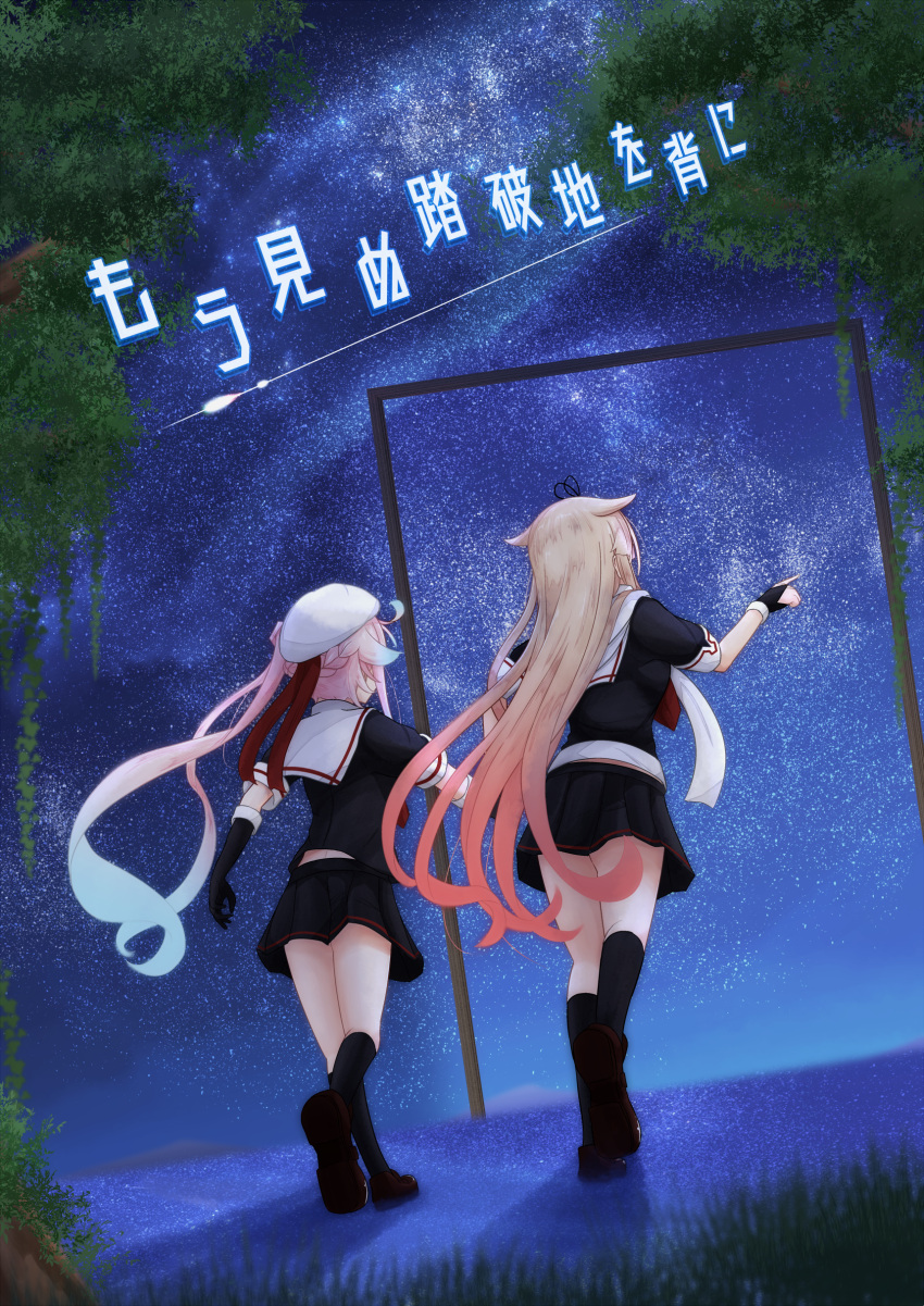 2girls absurdres beret black_gloves black_legwear black_ribbon black_serafuku black_skirt blonde_hair blue_hair brown_footwear commentary_request cover cover_page doujin_cover fingerless_gloves from_behind full_body gloves gradient_hair hair_flaps hair_ribbon harusame_(kantai_collection) hat highres kantai_collection kneehighs loafers long_hair multicolored_hair multiple_girls neckerchief night night_sky noyomidx pink_hair pleated_skirt pointing red_neckwear remodel_(kantai_collection) ribbon scarf school_uniform serafuku shoes shooting_star side_ponytail skirt sky star_(sky) starry_sky translation_request walking white_scarf yuudachi_(kantai_collection)