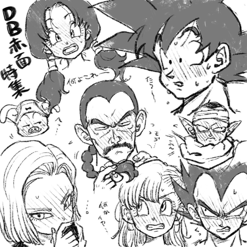 3girls 5boys android_18 animal annoyed black_hair black_ribbon blush braid bulma cape clenched_teeth close-up commentary_request copyright_name dragon_ball dragon_ball_(classic) dragon_ball_z embarrassed eyelashes face facial_hair fingernails frown full-face_blush greyscale half-closed_eyes hand_in_hair hand_on_own_chin highres looking_at_viewer looking_away looking_up monochrome multiple_boys multiple_girls mustache nervous object_on_head oolong open_mouth panties panties_on_head parted_lips piccolo pig pointy_ears ribbon serious short_hair simple_background single_braid son_gokuu spiky_hair sweatdrop tao_pai_pai teeth tkgsize translation_request turban twintails underwear upper_body v-shaped_eyebrows vegeta videl white_background white_panties