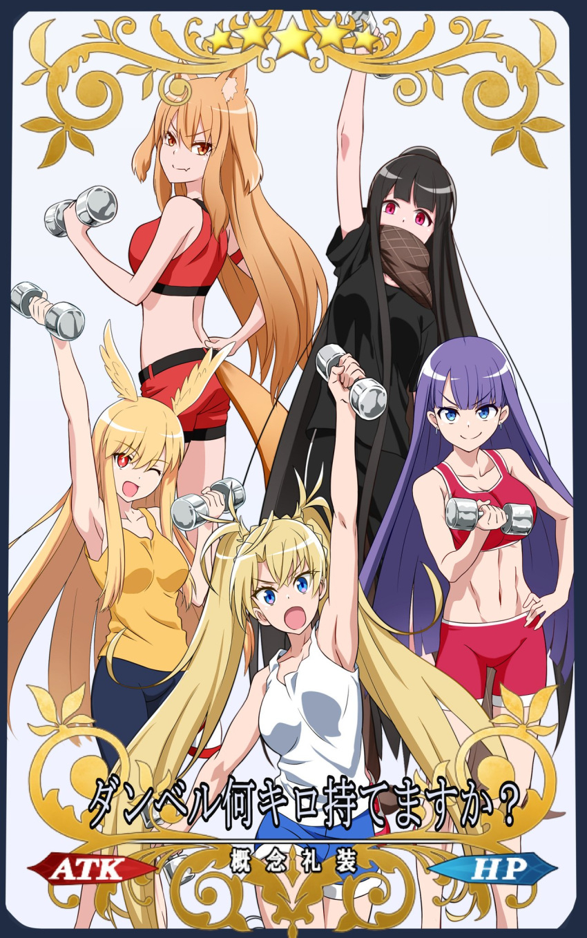 5girls :d :o animal_ear_fluff animal_ears arm_up ass bike_shorts black_border black_hair black_shirt black_shorts blonde_hair blue_eyes border bra bradamante_(fate/grand_order) brown_eyes brown_hair card_(medium) commentary_request craft_essence dumbbell exercise fang fate/grand_order fate_(series) fox_ears fox_girl fox_tail head_wings highres long_hair midriff multiple_girls nagishy one_eye_closed open_mouth oryou_(fate) purple_hair red_bra red_eyes red_shorts saint_martha scarf scarf_over_mouth shirt shorts smile sports_bra suzuka_gozen_(fate) tail tank_top thrud_(fate/grand_order) twintails underwear valkyrie_(fate/grand_order) very_long_hair violet_eyes white_shirt yellow_shirt