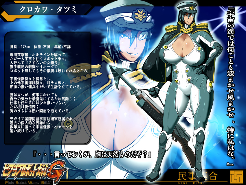 1girl bodysuit boots breasts cape curvy dark_skin eyepatch hand_on_hip hat highres huge_breasts looking_at_viewer pixiv_robot_wars_gaia plugsuit sasaki_tatsuya short_hair smile sparkle sparkle_background thick_thighs thighs translation_request