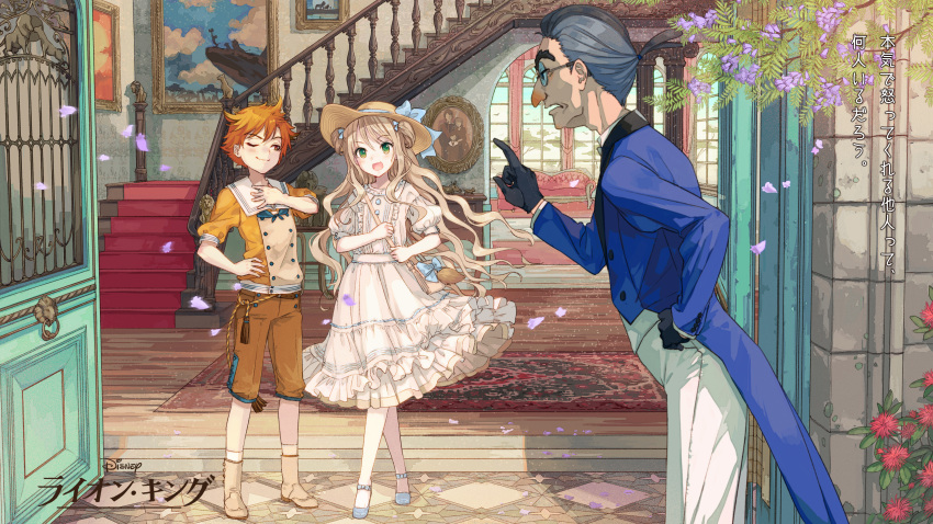 1girl 3boys absurdres black_gloves blonde_hair blue_coat boots bow cliff collar commentary door double-breasted dress flower frilled_dress frills glasses gloves green_eyes grey_hair hand_on_hip hand_on_own_chest hat hat_bow hat_ribbon highres index_finger_raised indoors ixima juliet_sleeves leaf leaning_forward lion long_hair long_sleeves mufasa multiple_boys nala_(the_lion_king) nose one_eye_closed open_mouth orange_eyes orange_hair painting_(object) pants personification petals picture_frame plant ponytail puffy_sleeves pumbaa purple_flower rafiki red_carpet ribbon rope_belt rug sailor_collar short_hair short_ponytail short_sleeves shorts simba smile spiky_hair stairs standing statue sun_hat tailcoat the_lion_king timon_(lion_king) white_collar white_pants window wooden_floor zazu_(the_lion_king)