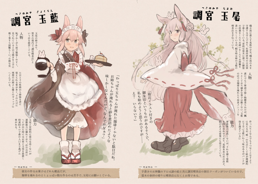 2girls :d animal_ears apron black_footwear blush boots bow brown_background brown_bow brown_eyes brown_hair brown_kimono bunny_girl bunny_tail character_profile coffee_pot food frilled_apron frills grey_hair hair_bow hakama highres holding holding_tray inazakura00 japanese_clothes kimono long_hair long_sleeves maid_apron maid_headdress multiple_girls one_side_up open_mouth original pancake pink_hair rabbit_ears red_bow red_footwear red_hakama red_kimono ribbon-trimmed_sleeves ribbon_trim sleeves_past_wrists smile stack_of_pancakes standing tabi tail translation_request tray very_long_hair white_apron white_kimono white_legwear wide_sleeves zouri