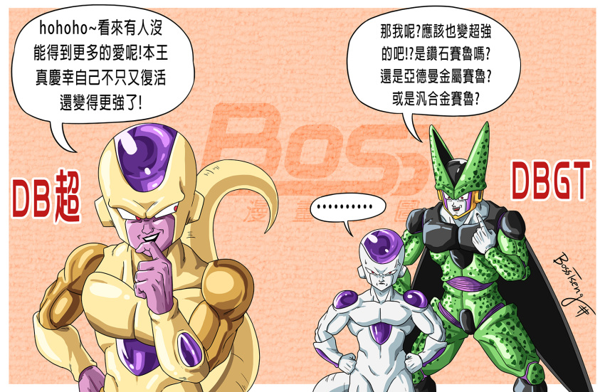 ... 3boys anger_vein artist_name bosstseng cell_(dragon_ball) chinese_text dragon_ball dragon_ball_gt dragon_ball_super dual_persona frieza frown golden_frieza hands_on_hips highres male_focus multiple_boys muscle open_mouth perfect_cell red_eyes signature smile spoken_ellipsis sweatdrop tail translation_request watermark