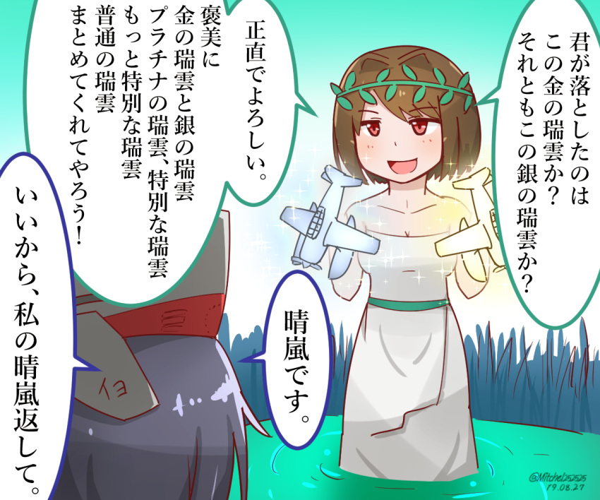 2girls aircraft airplane black_hair brown_eyes brown_hair commentary_request head_wreath headgear holding honest_axe hyuuga_(kantai_collection) i-14_(kantai_collection) kantai_collection laurel_crown miccheru multiple_girls parody propeller seaplane short_hair speech_bubble translation_request white_robe